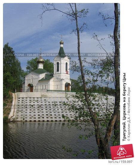 Тригуляй. Церковь на берегу Цны, фото № 159097, снято 18 мая 2006 г. (c) Карелин Д.А. / Фотобанк Лори