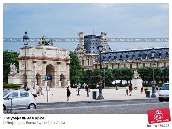 Купить «Триумфальная арка», фото № 69273, снято 18 июня 2007 г. (c) Лифанцева Елена / Фотобанк Лори
