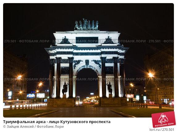 Триумфальная арка - лицо Кутузовского проспекта, фото № 270501, снято 2 мая 2008 г. (c) Зайцев Алексей / Фотобанк Лори