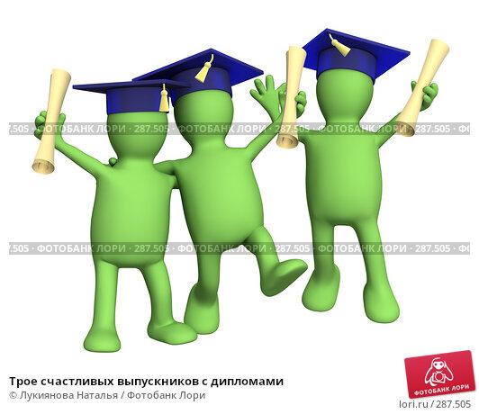 Трое счастливых выпускников с дипломами, иллюстрация № 287505 (c) Лукиянова Наталья / Фотобанк Лори