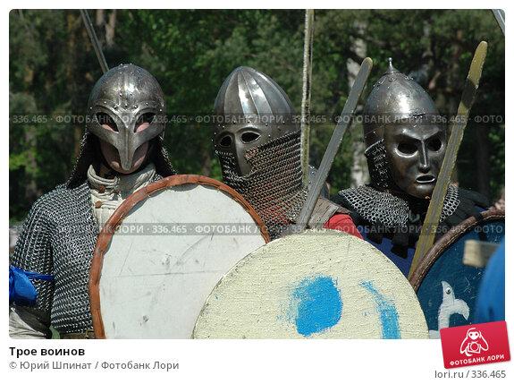 Трое воинов, фото № 336465, снято 18 мая 2008 г. (c) Юрий Шпинат / Фотобанк Лори