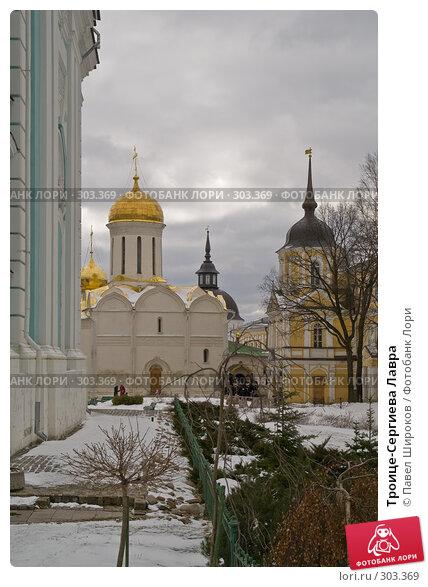 Купить «Троице-Сергиева Лавра», эксклюзивное фото № 303369, снято 8 марта 2008 г. (c) Павел Широков / Фотобанк Лори