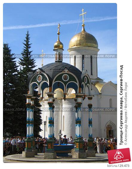 Троице-Сергиева лавра, Сергиев-Посад, фото № 29473, снято 18 июля 2006 г. (c) Александр Авдеев / Фотобанк Лори