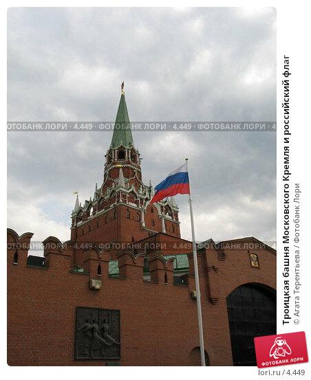 Троицкая башня Московского Кремля и российский флаг, фото № 4449, снято 21 мая 2006 г. (c) Агата Терентьева / Фотобанк Лори