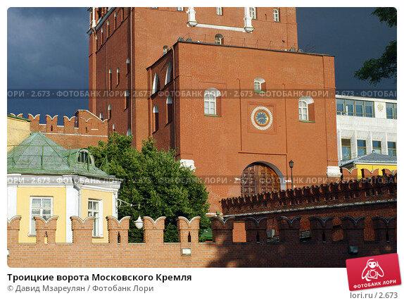Троицкие ворота Московского Кремля, фото № 2673, снято 2 июля 2004 г. (c) Давид Мзареулян / Фотобанк Лори
