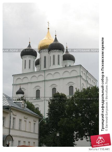 Троицкий кафедральный собор в Псковском кремле, фото № 110441, снято 18 августа 2007 г. (c) Евгений Батраков / Фотобанк Лори
