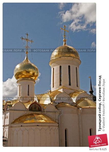 Троицкий собор, Сергиев Посад, фото № 8625, снято 8 августа 2006 г. (c) Vladimir Fedoroff / Фотобанк Лори