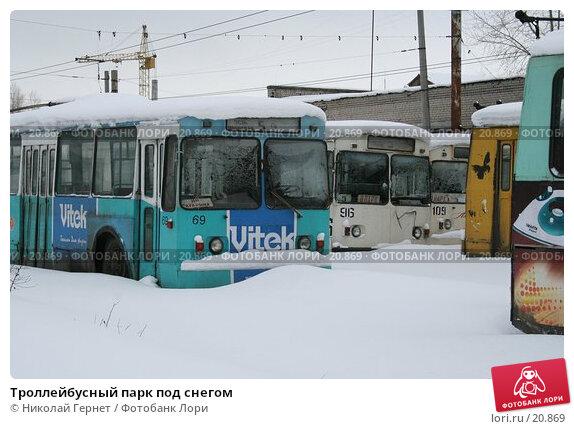 Троллейбусный парк под снегом, фото № 20869, снято 2 марта 2007 г. (c) Николай Гернет / Фотобанк Лори
