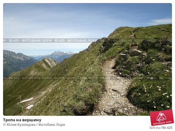 Тропа на вершину, фото № 80425, снято 17 июня 2007 г. (c) Юлия Кузнецова / Фотобанк Лори