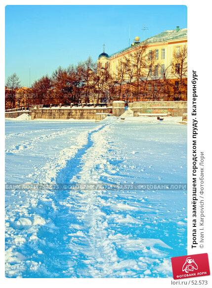 Купить «Тропа на замёрзшем городском пруду. Екатеринбург», эксклюзивное фото № 52573, снято 3 февраля 2007 г. (c) Ivan I. Karpovich / Фотобанк Лори
