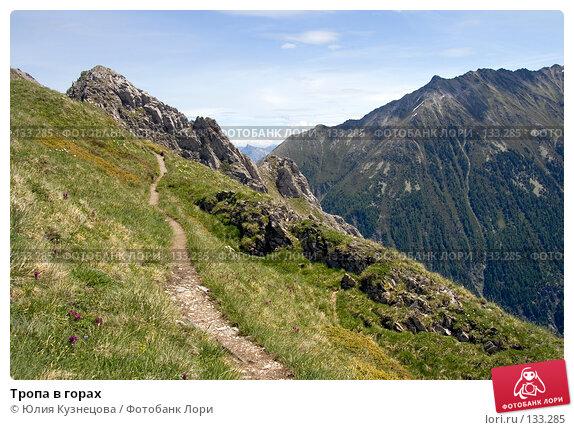Тропа в горах, фото № 133285, снято 17 июня 2007 г. (c) Юлия Кузнецова / Фотобанк Лори