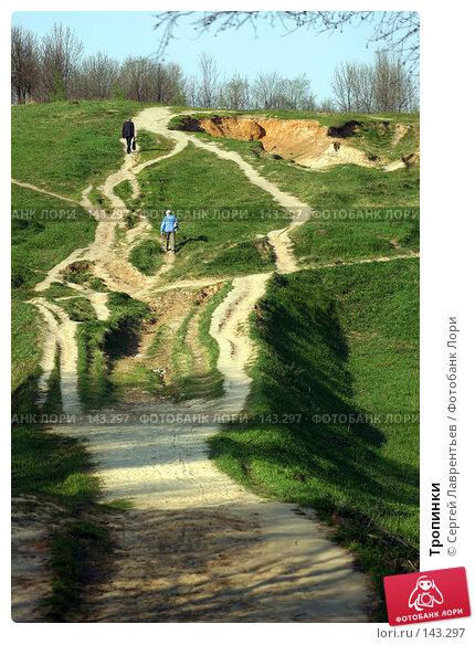 Тропинки, фото № 143297, снято 6 мая 2004 г. (c) Сергей Лаврентьев / Фотобанк Лори