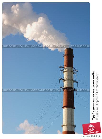 Труба дымящая на фоне неба, фото № 204113, снято 16 февраля 2008 г. (c) Катыкин Сергей / Фотобанк Лори