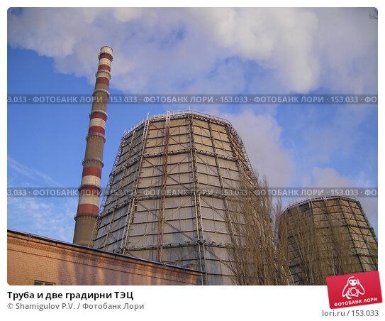 Труба и две градирни ТЭЦ, фото № 153033, снято 18 декабря 2007 г. (c) Shamigulov P.V. / Фотобанк Лори
