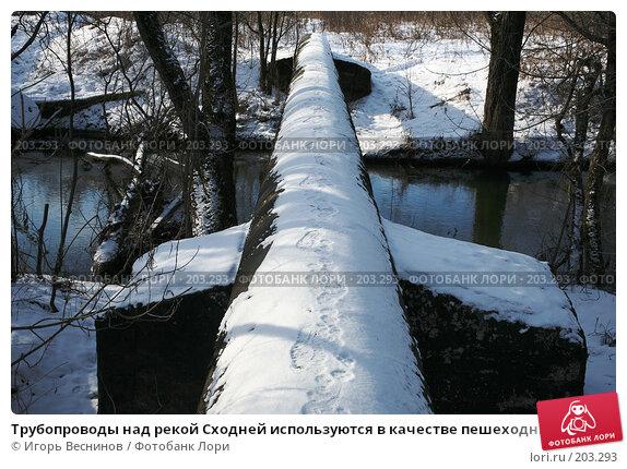 Трубопроводы над рекой Сходней используются в качестве пешеходных переходов, фото № 203293, снято 16 февраля 2008 г. (c) Игорь Веснинов / Фотобанк Лори