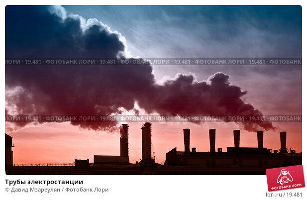 Трубы электростанции, фото № 19481, снято 20 февраля 2007 г. (c) Давид Мзареулян / Фотобанк Лори