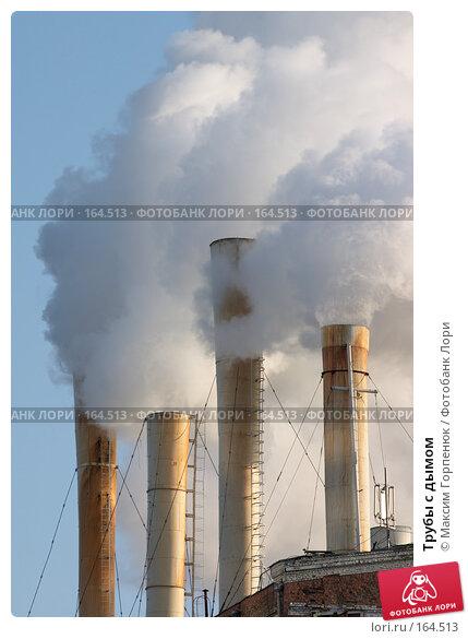 Трубы с дымом, фото № 164513, снято 23 февраля 2007 г. (c) Максим Горпенюк / Фотобанк Лори
