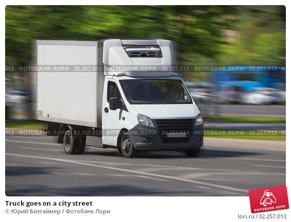 Купить «Truck goes on a city street», фото № 32257013, снято 2 июня 2018 г. (c) Юрий Бизгаймер / Фотобанк Лори