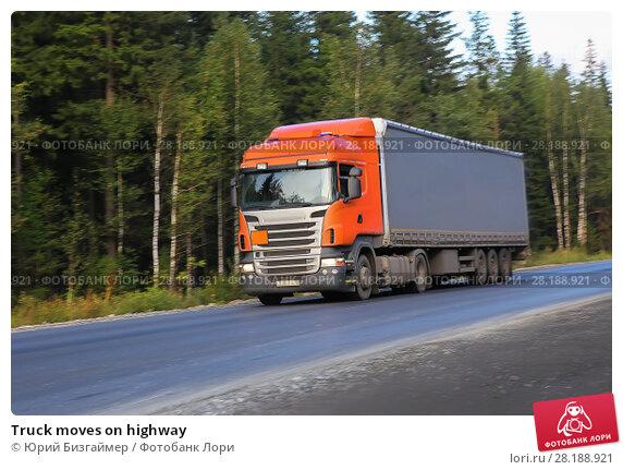 Купить «Truck moves on highway», фото № 28188921, снято 28 августа 2014 г. (c) Юрий Бизгаймер / Фотобанк Лори