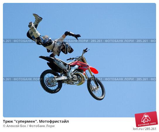 """Купить «Трюк """"супермен"""". Мотофристайл», эксклюзивное фото № 285261, снято 20 мая 2007 г. (c) Алексей Бок / Фотобанк Лори"""