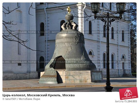 Купить «Царь-колокол, Московский Кремль, Москва», эксклюзивное фото № 5284893, снято 18 ноября 2013 г. (c) lana1501 / Фотобанк Лори