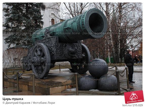 Царь-пушка, фото № 215029, снято 23 февраля 2008 г. (c) Дмитрий Карасев / Фотобанк Лори