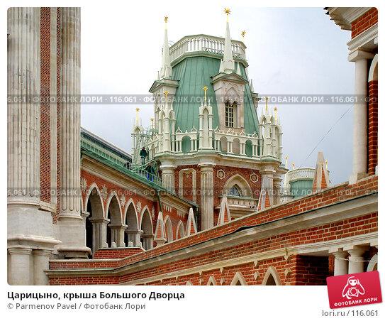 Купить «Царицыно, крыша Большого Дворца», фото № 116061, снято 10 июня 2007 г. (c) Parmenov Pavel / Фотобанк Лори