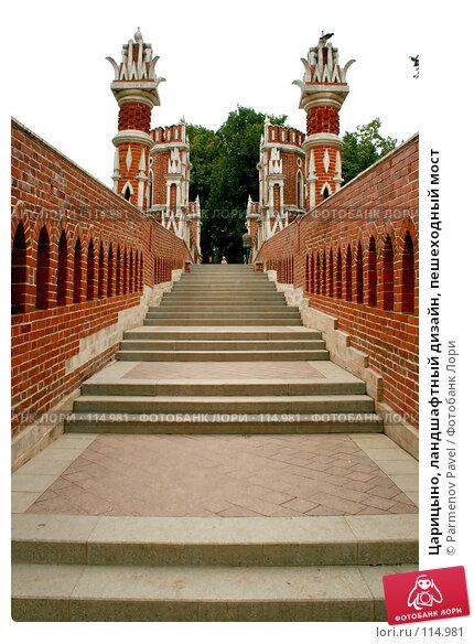 Царицыно, ландшафтный дизайн, пешеходный мост, фото № 114981, снято 10 июня 2007 г. (c) Parmenov Pavel / Фотобанк Лори