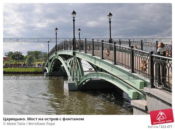 Царицыно. Мост на остров с фонтаном, эксклюзивное фото № 323477, снято 31 мая 2008 г. (c) Alexei Tavix / Фотобанк Лори