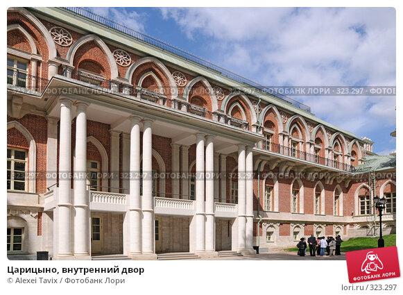 Царицыно, внутренний двор, эксклюзивное фото № 323297, снято 31 мая 2008 г. (c) Alexei Tavix / Фотобанк Лори