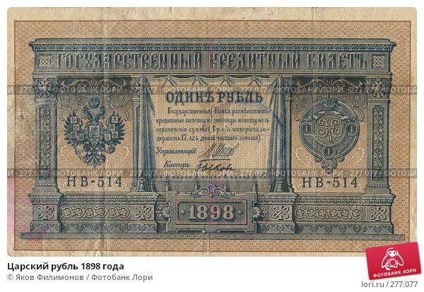 Царский рубль 1898 года, фото № 277077, снято 24 июня 2017 г. (c) Яков Филимонов / Фотобанк Лори