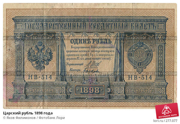 Царский рубль 1898 года, фото № 277077, снято 27 апреля 2017 г. (c) Яков Филимонов / Фотобанк Лори