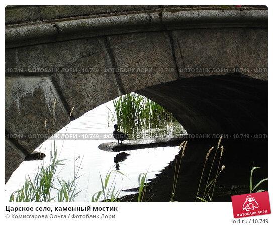Царское село, каменный мостик, фото № 10749, снято 21 августа 2005 г. (c) Комиссарова Ольга / Фотобанк Лори