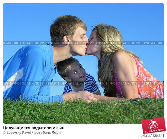 Целующиеся родители и сын, фото № 120641, снято 20 августа 2005 г. (c) Losevsky Pavel / Фотобанк Лори