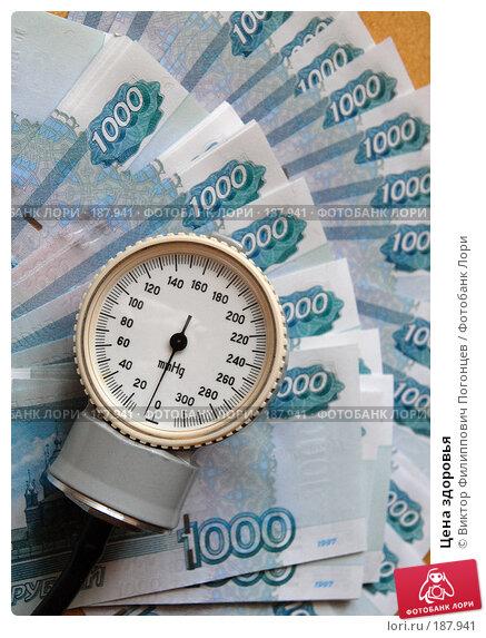 Цена здоровья, фото № 187941, снято 2 января 2008 г. (c) Виктор Филиппович Погонцев / Фотобанк Лори