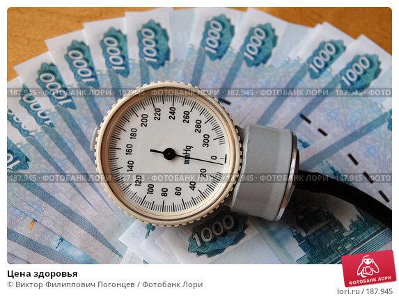 Цена здоровья, фото № 187945, снято 2 января 2008 г. (c) Виктор Филиппович Погонцев / Фотобанк Лори