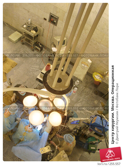 Центр хирургии. Москва. Операционная, эксклюзивное фото № 255557, снято 20 января 2005 г. (c) Дмитрий Неумоин / Фотобанк Лори