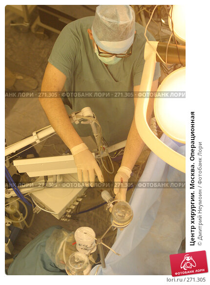 Центр хирургии. Москва. Операционная, эксклюзивное фото № 271305, снято 20 января 2005 г. (c) Дмитрий Неумоин / Фотобанк Лори