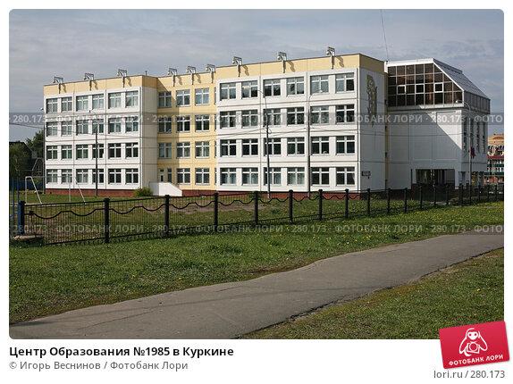 Центр Образования №1985 в Куркине, эксклюзивное фото № 280173, снято 10 мая 2008 г. (c) Игорь Веснинов / Фотобанк Лори