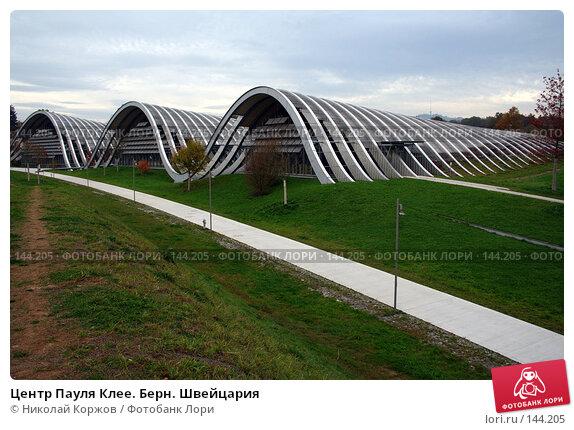 Купить «Центр Пауля Клее. Берн. Швейцария», фото № 144205, снято 30 сентября 2006 г. (c) Николай Коржов / Фотобанк Лори