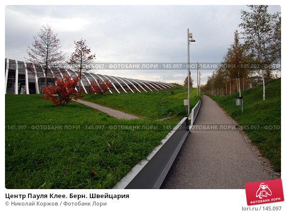 Центр Пауля Клее. Берн. Швейцария, фото № 145097, снято 30 сентября 2006 г. (c) Николай Коржов / Фотобанк Лори