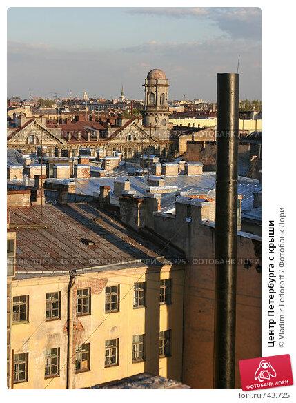 Купить «Центр Петербурга с крыши», фото № 43725, снято 13 мая 2007 г. (c) Vladimir Fedoroff / Фотобанк Лори