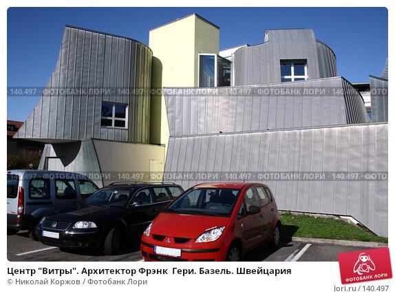 """Центр """"Витры"""". Архитектор Фрэнк  Гери. Базель. Швейцария, фото № 140497, снято 25 сентября 2006 г. (c) Николай Коржов / Фотобанк Лори"""