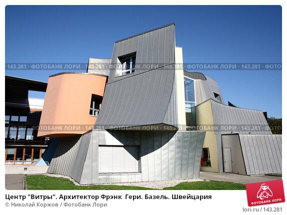 """Центр """"Витры"""". Архитектор Фрэнк  Гери. Базель. Швейцария, фото № 143281, снято 25 сентября 2006 г. (c) Николай Коржов / Фотобанк Лори"""