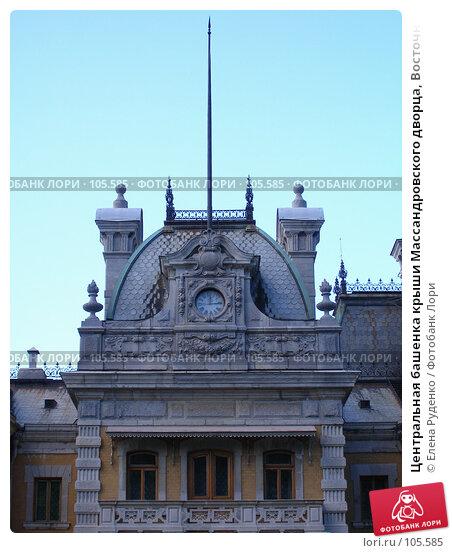 Центральная башенка крыши Массандровского дворца, Восточный фасад, фото № 105585, снято 16 сентября 2007 г. (c) Елена Руденко / Фотобанк Лори
