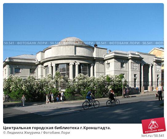Центральная городская библиотека г.Кронштадта., фото № 50541, снято 3 июня 2007 г. (c) Людмила Жмурина / Фотобанк Лори