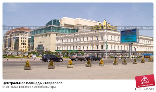 Центральная площадь Ставрополя, фото № 60573, снято 26 мая 2007 г. (c) Вячеслав Потапов / Фотобанк Лори