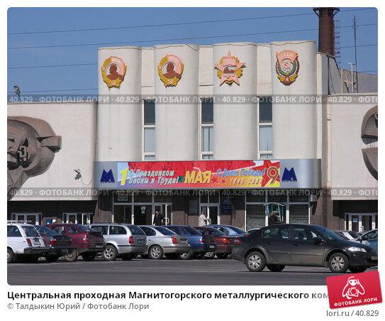 Центральная проходная Магнитогорского металлургического комбината, фото № 40829, снято 8 мая 2007 г. (c) Талдыкин Юрий / Фотобанк Лори