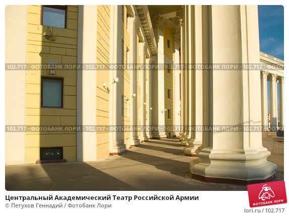 Центральный Академический Театр Российской Армии, фото № 102717, снято 23 октября 2016 г. (c) Петухов Геннадий / Фотобанк Лори