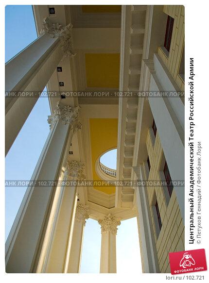 Купить «Центральный Академический Театр Российской Армии», фото № 102721, снято 26 апреля 2018 г. (c) Петухов Геннадий / Фотобанк Лори